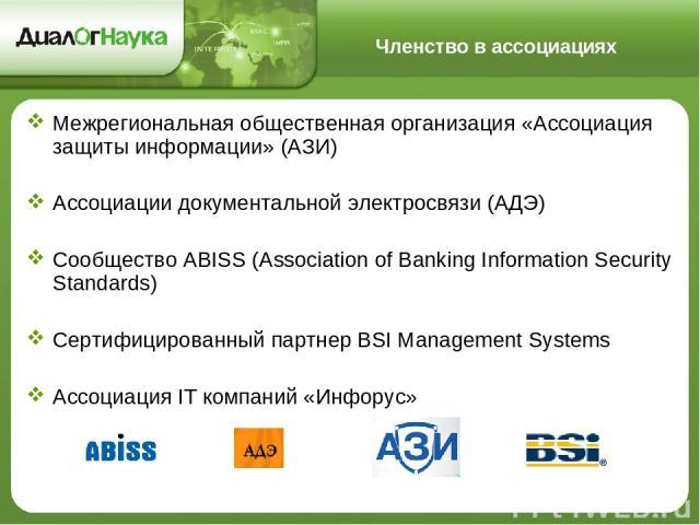 Членство в ассоциациях Межрегиональная общественная организация «Ассоциация защиты информации» (АЗИ) Ассоциации документальной электросвязи (АДЭ) Сообщество ABISS (Association of Banking Information Security Standards) Сертифицированный партнер BSI …
