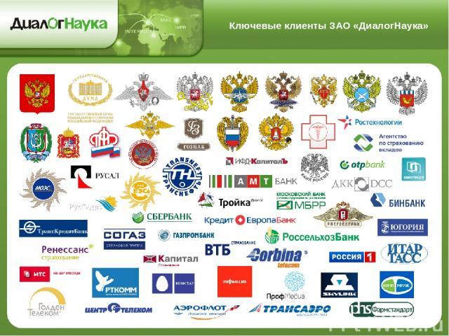 Ключевые клиенты ЗАО «ДиалогНаука»