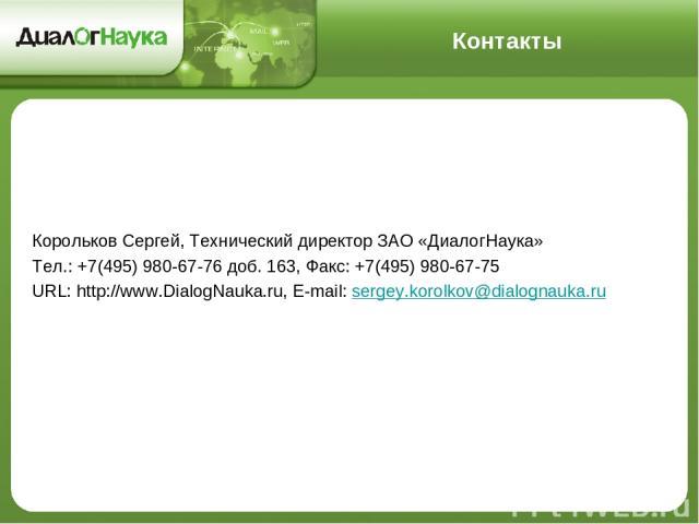 Контакты Корольков Сергей, Технический директор ЗАО «ДиалогНаука» Тел.: +7(495) 980-67-76 доб. 163, Факс: +7(495) 980-67-75 URL: http://www.DialogNauka.ru, E-mail: sergey.korolkov@dialognauka.ru