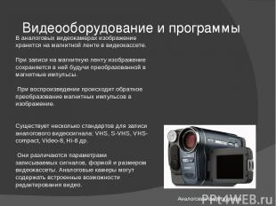Видеооборудование и программы Аналоговая видеокамера В аналоговых видеокамерах и