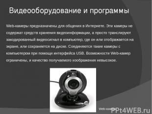 Видеооборудование и программы Web-камеры предназначены для общения в Интернете.