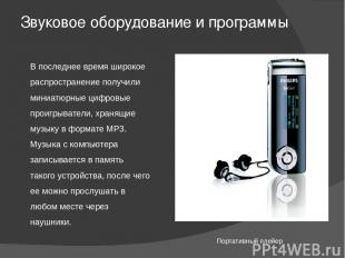 Звуковое оборудование и программы В последнее время широкое распространение полу