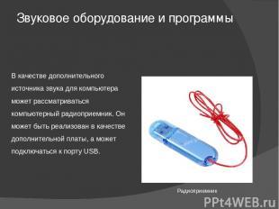 Звуковое оборудование и программы В качестве дополнительного источника звука для
