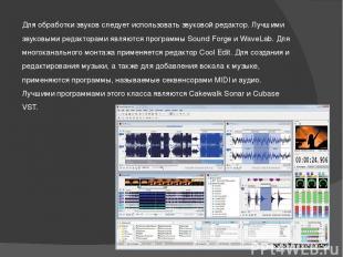 Для обработки звуков следует использовать звуковой редактор. Лучшими звуковыми р