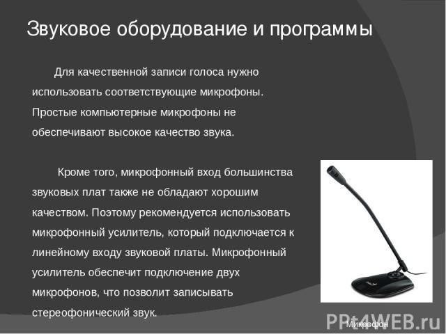Звуковое оборудование и программы Для качественной записи голоса нужно использовать соответствующие микрофоны. Простые компьютерные микрофоны не обеспечивают высокое качество звука. Кроме того, микрофонный вход большинства звуковых плат также не обл…