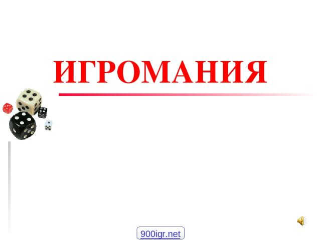 ИГРОМАНИЯ 900igr.net