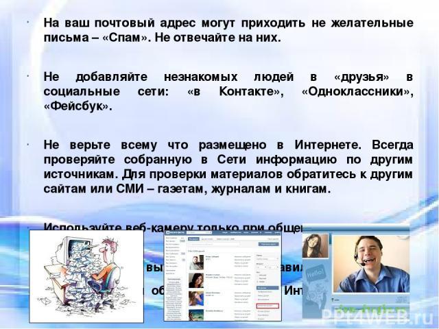 Зачем Добавляются В Друзья Незнакомые Люди Вконтакте