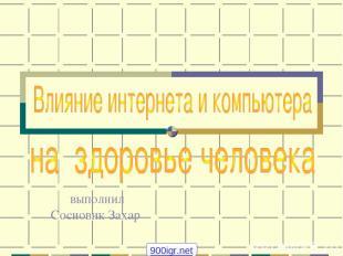 выполнил Сосновик Захар 900igr.net