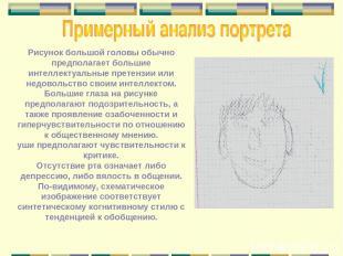 Рисунок большой головы обычно предполагает большие интеллектуальные претензии ил