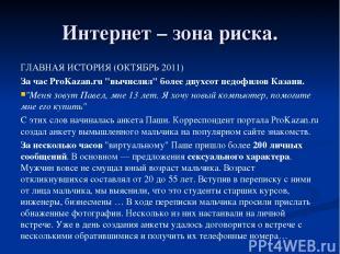 """Интернет – зона риска. ГЛАВНАЯ ИСТОРИЯ (ОКТЯБРЬ 2011) За час ProKazan.ru """"вычисл"""