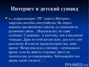 """Интернет и детский суицид «…корреспондент """"РГ"""" зашел в Интернет, запросив способ"""