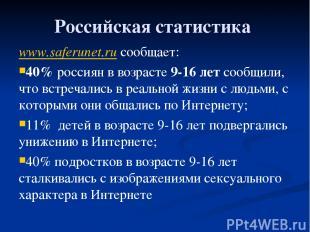 Российская статистика www.saferunet.ru сообщает: 40% россиян в возрасте 9-16 лет
