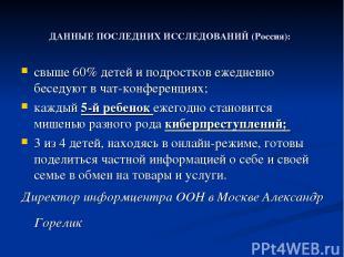 ДАННЫЕ ПОСЛЕДНИХ ИССЛЕДОВАНИЙ (Россия): свыше 60% детей и подростков ежедневно б