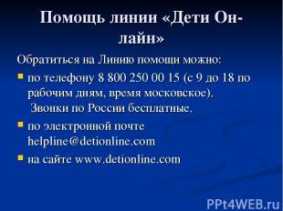 Помощь линии «Дети Он-лайн» Обратиться на Линию помощи можно: по телефону 8 800