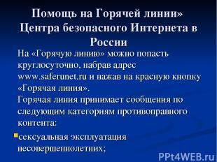 Помощь на Горячей линии» Центра безопасного Интернета в России На «Горячую линию