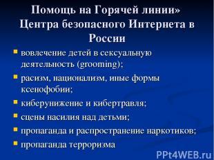 Помощь на Горячей линии» Центра безопасного Интернета в России вовлечение детей