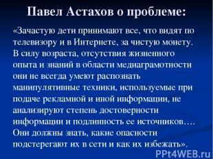 Павел Астахов о проблеме: «Зачастую дети принимают все, что видят по телевизору