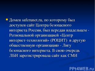 Домен saferunet.ru, по которому был доступен сайт Центра безопасного интернета Р