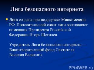 Лига безопасного интернета Лига создана при поддержке Минкомсвязи РФ. Попечитель