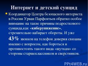 Интернет и детский суицид Координатор Центра безопасного интернета в России Урва