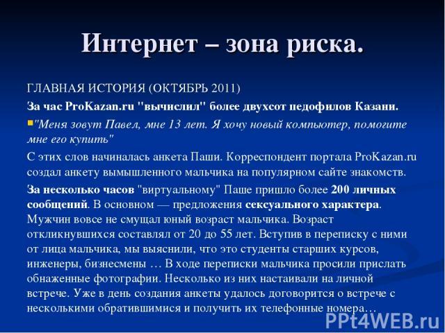 Интернет – зона риска. ГЛАВНАЯ ИСТОРИЯ (ОКТЯБРЬ 2011) За час ProKazan.ru