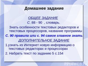 Домашнее задание ОБЩЕЕ ЗАДАНИЕ С. 88 - 90 , словарь. Знать особенности текстовых