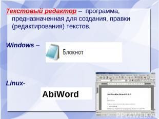 Текстовый редактор – программа, предназначенная для создания, правки (редактиров