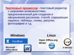 Текстовый процессор –текстовый редактор с широкими возможностями, предназначенны