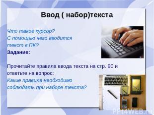 Что такое курсор? С помощью чего вводится текст в ПК? Задание: Прочитайте правил