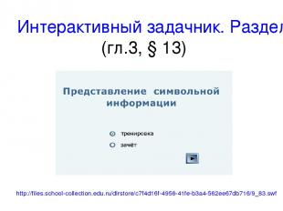 """Интерактивный задачник. Раздел """"Представление символьной информации« (гл.3, § 13"""