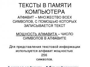 ТЕКСТЫ В ПАМЯТИ КОМПЬЮТЕРА АЛФАВИТ – МНОЖЕСТВО ВСЕХ СИМВОЛОВ, С ПОМОЩЬЮ КОТОРЫХ