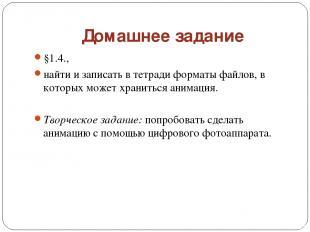 Домашнее задание §1.4., найти и записать в тетради форматы файлов, в которых мож