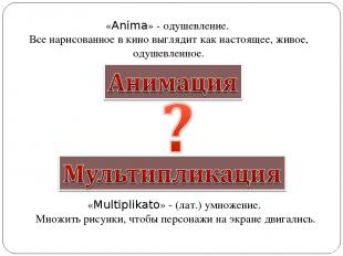 «Multiplikato» - (лат.) умножение. Множить рисунки, чтобы персонажи на экране дв