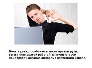 Боль в руках, особенно в кисти правой руки, вызванная долгой работой за компьюте
