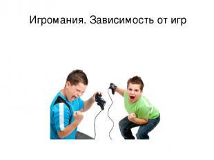 Игромания. Зависимость от игр