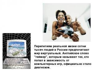 Перипетиям реальной жизни сотни тысяч людей в России предпочитают мир виртуальны