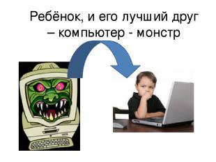 Ребёнок, и его лучший друг – компьютер - монстр