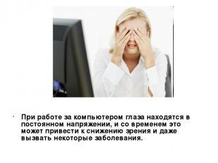 При работе за компьютером глаза находятся в постоянном напряжении, и со временем