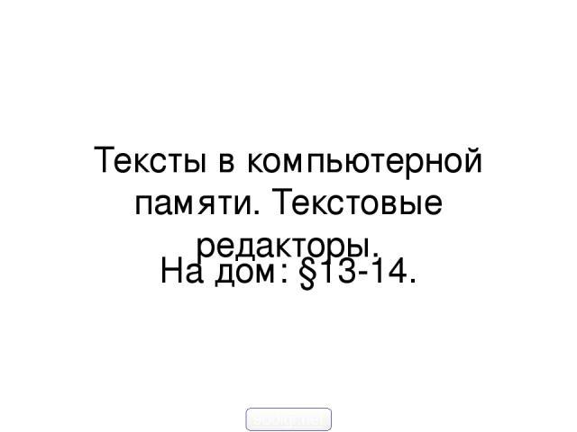 Тексты в компьютерной памяти. Текстовые редакторы. На дом: §13-14. 900igr.net