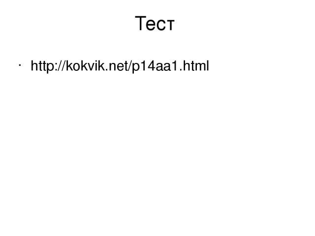 Тест http://kokvik.net/p14aa1.html