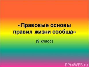 «Правовые основы правил жизни сообща» (9 класс)