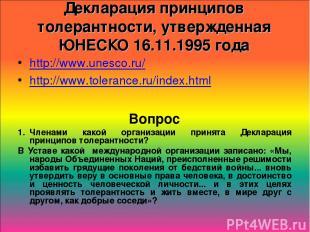 Декларация принципов толерантности, утвержденная ЮНЕСКО 16.11.1995 года http://w