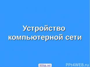 Устройство компьютерной сети 900igr.net