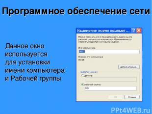 Программное обеспечение сети Данное окно используется для установки имени компью