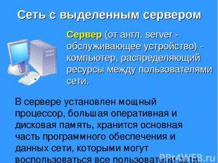 Сеть с выделенным сервером Сервер (от англ. server - обслуживающее устройство) -