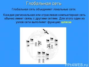 Каждая региональная или отраслевая компьютерная сеть обычно имеет связь с другим