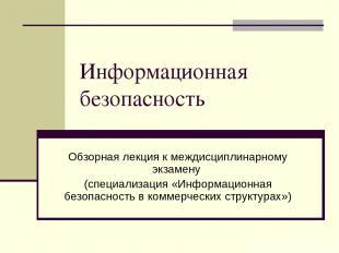 Информационная безопасность Обзорная лекция к междисциплинарному экзамену (специ