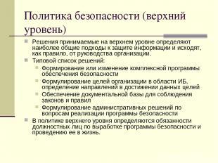 Политика безопасности (верхний уровень) Решения принимаемые на верхнем уровне оп