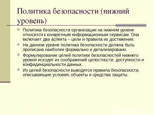 Политика безопасности (нижний уровень) Политика безопасности организации на нижн
