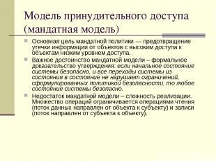Модель принудительного доступа (мандатная модель) Основная цель мандатной полити